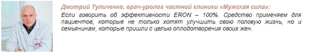 Отзывы специалистов (врачей) о Eron2