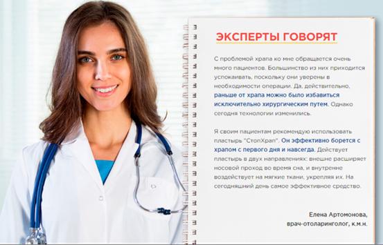 Отзывы специалистов (врачей) о Стопхрап3