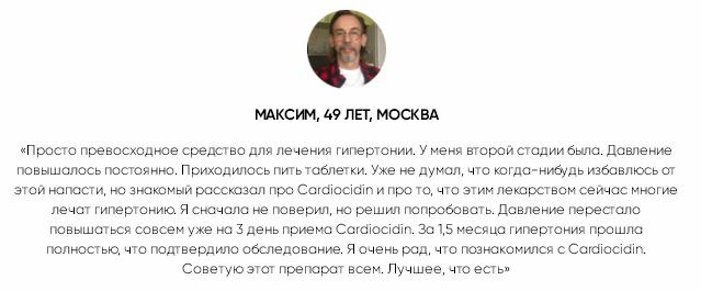 Реальные отзывы о «Cardiocidin»3