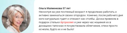 Реальные отзывы об «Artroslip»