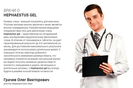 Отзывы специалистов (врачей) Hephaestus Gel