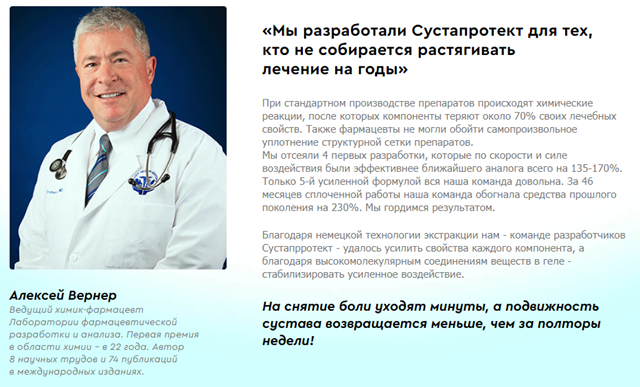 Отзывы специалистов (врачей) о Сустапротект3