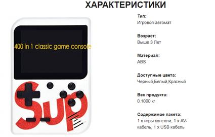 Отзывы специалистов о Sup Gamebox Plus