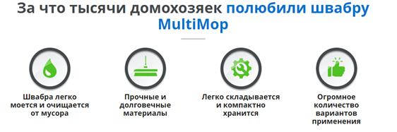 Отзывы специалистов о MultiMop2