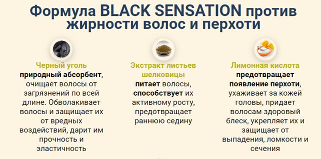 Отзывы специалистов о Black Sensation 2
