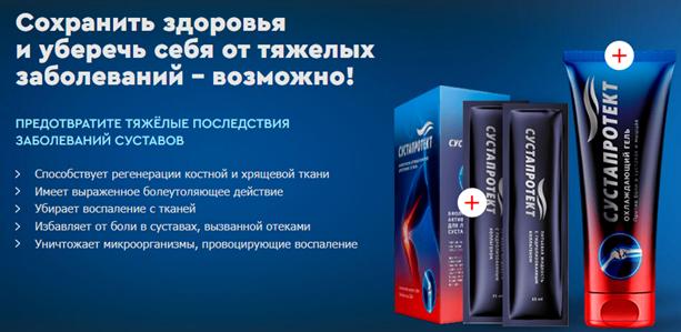 Отзывы специалистов (врачей) о Сустапротект2