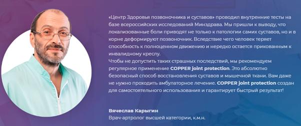 Отзывы специалистов (врачей) о Copper Joint Protection2