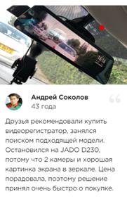 Реальные отзывы о «JADO D230»3