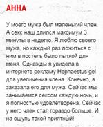 Реальные отзывы о «Hephaestus Gel»