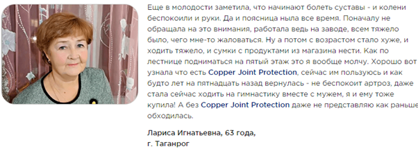 Реальные отзывы о «Copper Joint Protection»3