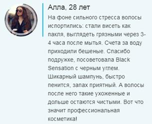 Реальные отзывы о «Black Sensation»2