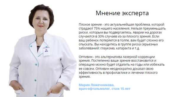 ОТЗЫВЫ СПЕЦИАЛИСТОВ (ВРАЧЕЙ) Оптивин