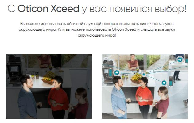 Отзывы специалистов Oticon Xceed3