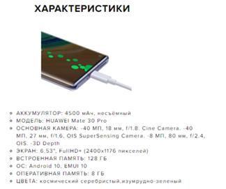 ОТЗЫВЫ СПЕЦИАЛИСТОВ о копии Huawei Mate 30 Pro