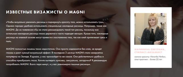 Отзывы специалистов о Magni