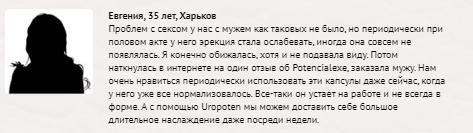 Реальные отзывы об «UroPoten»2