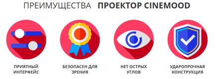 ОТЗЫВЫ СПЕЦИАЛИСТОВ Cinemood2