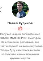 Реальные отзывы о «копии Huawei Mate 30 Pro»