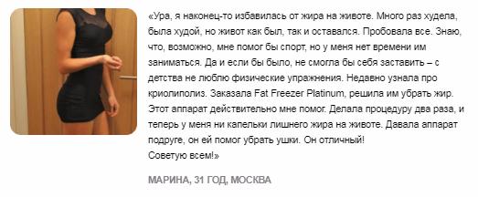 Реальные отзывы о «Fat Freezer»3