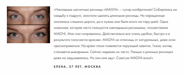 Реальные отзывы о «Magni»2
