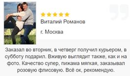 Реальные отзывы о «Popojama»3