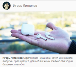 Реальные отзывы о копии «Airpods»2