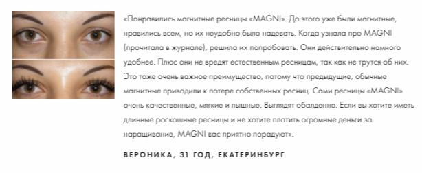 Реальные отзывы о «Magni»