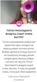 Реальные отзывы о «Dyson»2