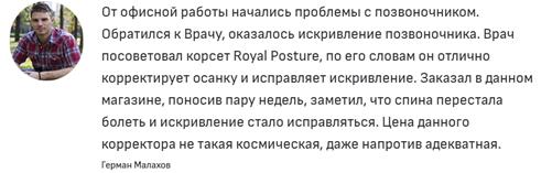 Реальные отзывы о «Royal Posture»2