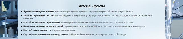 ОТЗЫВЫ СПЕЦИАЛИСТОВ (ВРАЧЕЙ) Артериал