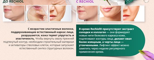 Отзывы специалистов о Rechiol