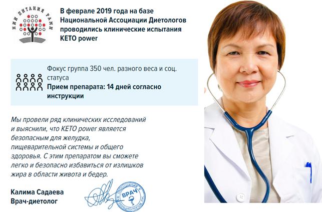 ОТЗЫВЫ СПЕЦИАЛИСТОВ KETOpower2