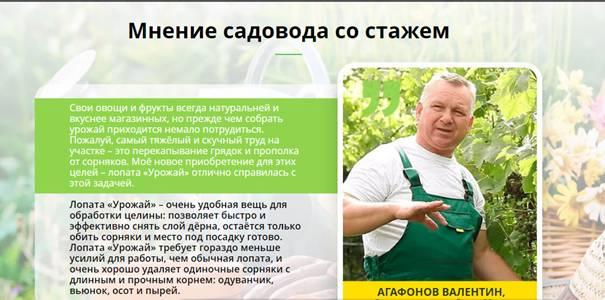ОТЗЫВЫ СПЕЦИАЛИСТОВ Лопата Урожай