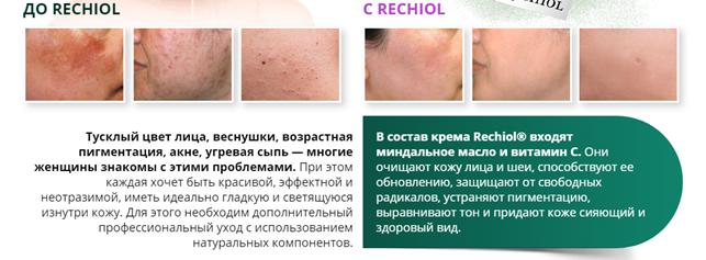 Отзывы специалистов о Rechiol2