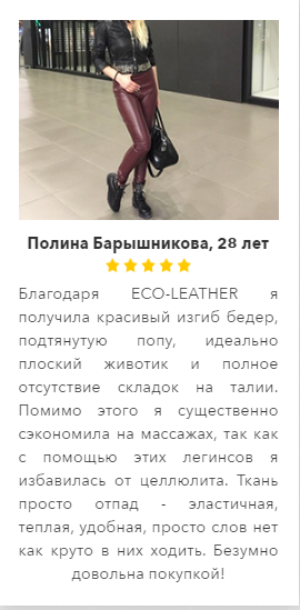 Реальные отзывы об «Eco Leather»3