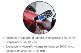 Отзывы специалистов ЛКП Etari ET-111 3