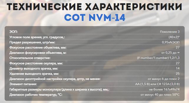 Отзывы специалистов СОТ NVM-14 3