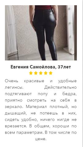 Реальные отзывы об «Eco Leather»2