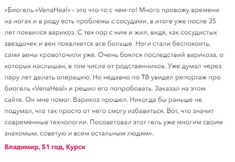 Реальные отзывы о «VenaHeal»2