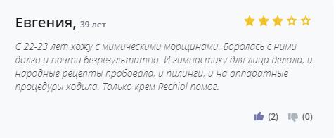 Реальные отзывы о «Rechiol»2