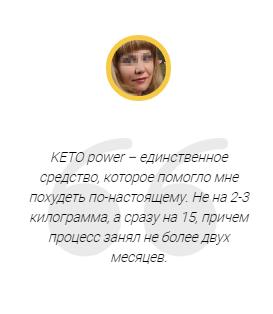 Реальные отзывы о «KETOpower»