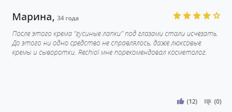 Реальные отзывы о «Rechiol»