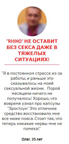 Реальные отзывы о «RHINO»