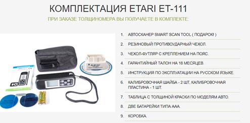 Отзывы специалистов ЛКП Etari ET-111 2