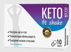 Отзывы о KETO Fit Shake: Развод или нет
