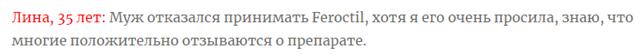 Отрицательные отзывы о «Feroctil»3