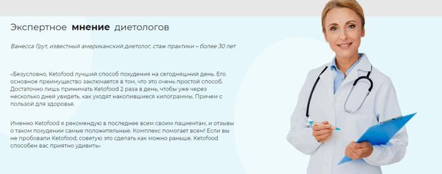 Отзывы специалистов (врачей) о Кетофуд