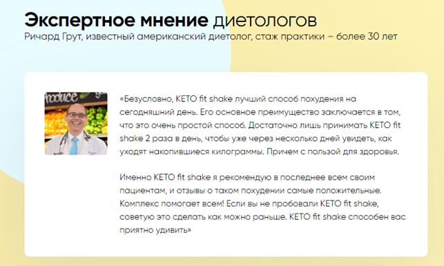KETO Fit Shake отзывы специалистов 3