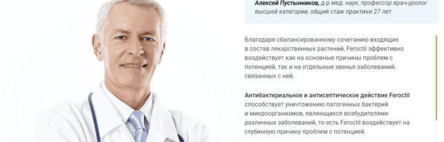 Отзывы специалистов (врачей) о Фероктил
