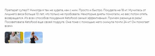 Реальные отзывы о «Ketofood»3